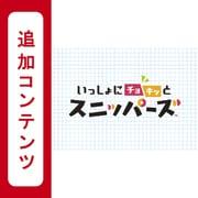 【Switch用追加コンテンツ】 いっしょにチョキッと スニッパーズ 追加ステージパック [Nintendo Switchソフト ダウンロード版]