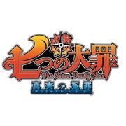 七つの大罪 真実の冤罪(アンジャスト・シン) Welcome Price!! [3DSソフト ダウンロード版]