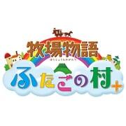 牧場物語 ふたごの村+ [3DSソフト ダウンロード版]