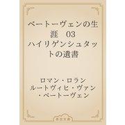 ベートーヴェンの生涯 03 ハイリゲンシュタットの遺書(青空文庫) [電子書籍]