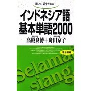 インドネシア語基本単語2000 (語研) [電子書籍]