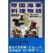 帝国海軍料理物語―「肉じゃが」は海軍の料理だった(光人社NF文庫) (光人社) [電子書籍]