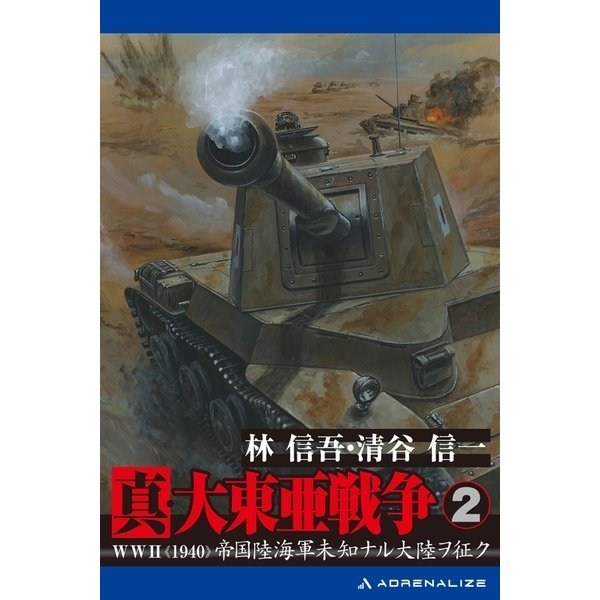 真・大東亜戦争(2)(アドレナライズ) [電子書籍]