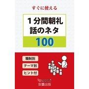 1分間朝礼話のネタ100(安曇出版) [電子書籍]