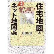 ゼンリン住宅地図と最新ネット地図の秘密 (実業之日本社) [電子書籍]