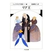 リア王 ――シェイクスピア全集(5)(筑摩書房) [電子書籍]