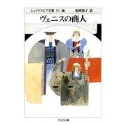 ヴェニスの商人 ――シェイクスピア全集(10)(筑摩書房) [電子書籍]