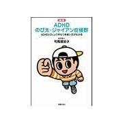 新版 ADHDのび太・ジャイアン症候群―ADHDとのじょうずなつきあい方がわかる (主婦の友社) [電子書籍]