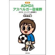 ADHDとアスペルガー症候群―のび太・ジャイアン症候群〈3〉 新版 (主婦の友社) [電子書籍]