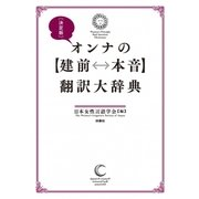 決定版 オンナの「建前←→本音」翻訳大辞典 (扶桑社) [電子書籍]