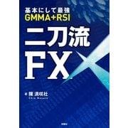 二刀流FX―基本にして最強 GMMA+RSI (扶桑社) [電子書籍]