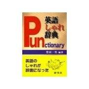 英語しゃれ辞典(ことわざ編)(研究社) [電子書籍]