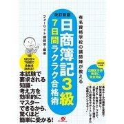 改訂新版 日商簿記3級 7日間ラクラク合格術(すばる舎) [電子書籍]