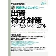 出資持分対策パーフェクト・マニュアル(すばる舎) [電子書籍]