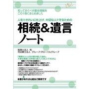 相続&遺言ノート(すばる舎) [電子書籍]