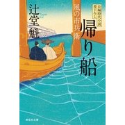 帰り船―風の市兵衛(祥伝社) [電子書籍]