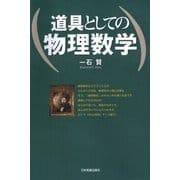 道具としての物理数学(日本実業出版社) [電子書籍]