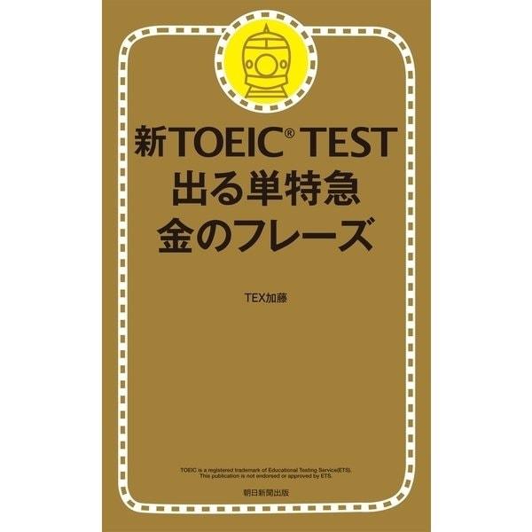 新TOEIC TEST 出る単特急 金のフレーズ(朝日新聞社) [電子書籍]