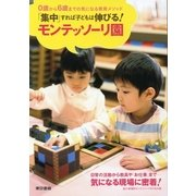 保育・幼児教育