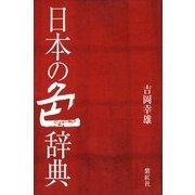 日本の色辞典 (紫紅社) [電子書籍]