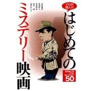 プロが選んだはじめてのミステリー映画―北川れい子ベストセレクション50 (近代映画社) [電子書籍]