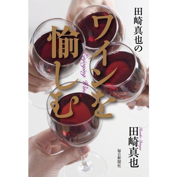 田崎真也のワインを愉しむ (毎日新聞社出版局) [電子書籍]