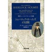 シャーロック・ホームズの冒険(光文社) [電子書籍]