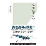 昆虫はすごい(光文社) [電子書籍]