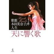 天に響く歌―歌姫・本田美奈子.の人生 (ワニブックス) [電子書籍]