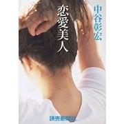 中谷彰宏の恋愛小説4 恋愛美人(読売新聞) [電子書籍]