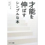 才能を伸ばすシンプルな本(サンマーク出版) [電子書籍]