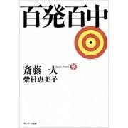 百発百中(サンマーク出版) [電子書籍]
