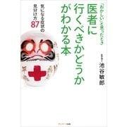 「おかしい」と思ったとき医者に行くべきかどうかがわかる本―気になる症状の見分け方87 (サンマーク出版) [電子書籍]