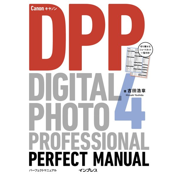キヤノン Digital Photo Professional 4 パーフェクトマニュアル(インプレス) [電子書籍]