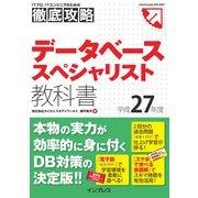 徹底攻略 データベーススペシャリスト教科書 平成27年度(インプレス) [電子書籍]
