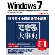 できる大事典 Windows 7 Starter/Home Premium/Professional/Enterprise/Ultimate(インプレス) [電子書籍]