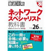 徹底攻略ネットワークスペシャリスト教科書 平成26年度(インプレス) [電子書籍]