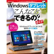 Windowsタブレット こんなことできるの? ガイド(インプレス) [電子書籍]