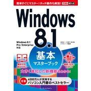 できるポケットWindows 8.1基本マスターブック(インプレス) [電子書籍]