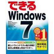 できるWindows 7(インプレス) [電子書籍]
