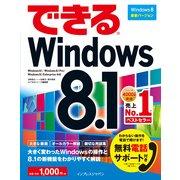 できるWindows 8.1(インプレス) [電子書籍]