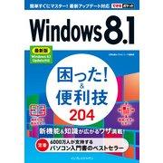 できるポケットWindows 8.1 困った!&便利技 200 最新版 Windows 8.1 Update対応(インプレス) [電子書籍]
