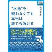 """""""水泳""""を習わなくても本当は誰でも泳げる ~心拍数が上がらない楽な泳ぎで水泳を生涯スポーツにする方法(インプレス) [電子書籍]"""