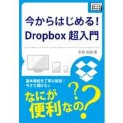 今からはじめる!Dropbox 超入門(インプレス) [電子書籍]