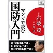 マンガで読む国防入門(インプレス) [電子書籍]