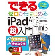 できるゼロからはじめるiPad Air 2/mini 3超入門(インプレス) [電子書籍]
