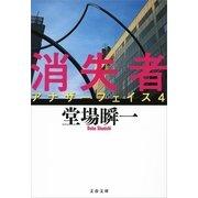 消失者―アナザーフェイス〈4〉(文春文庫) [電子書籍]
