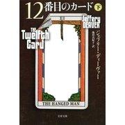 12番目のカード〈下〉(文春文庫) [電子書籍]