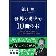 世界を変えた10冊の本 [電子書籍]