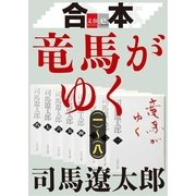 合本 竜馬がゆく(一)~(八)【文春e-Books】 [電子書籍]